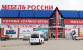 Открылся новый магазин